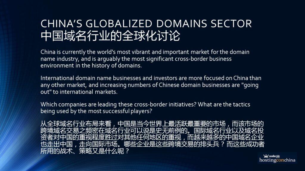 china-globalized-domains-sector-panel-hostingcon-shenzhen-2015-2