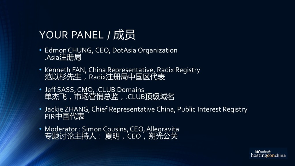 china-globalized-domains-sector-panel-hostingcon-shenzhen-2015-3