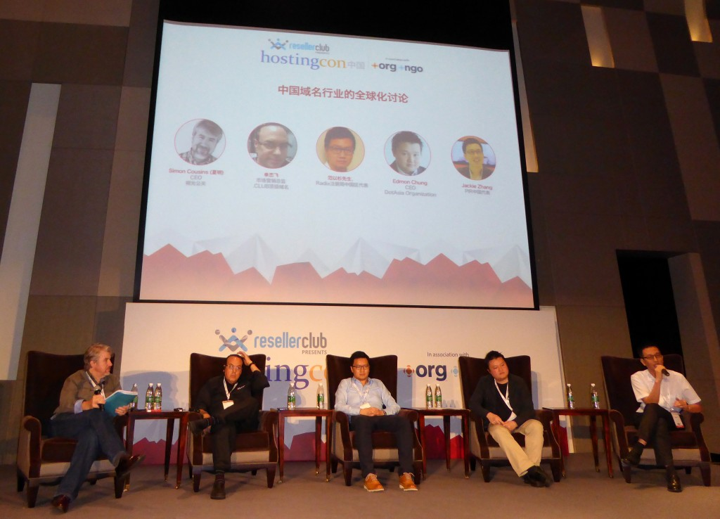 china-globalized-domains-sector-panel-hostingcon-shenzhen-2015-pic-2