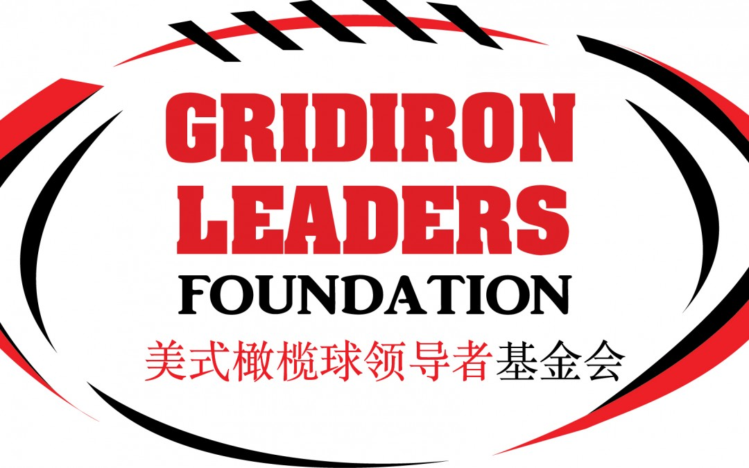 Allegravita Works with Foundation to Bring American Football to China