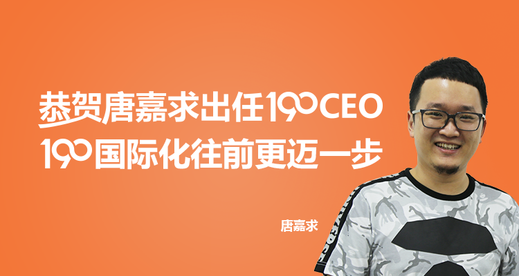 190.com Appoints New CEO in Shenzhen