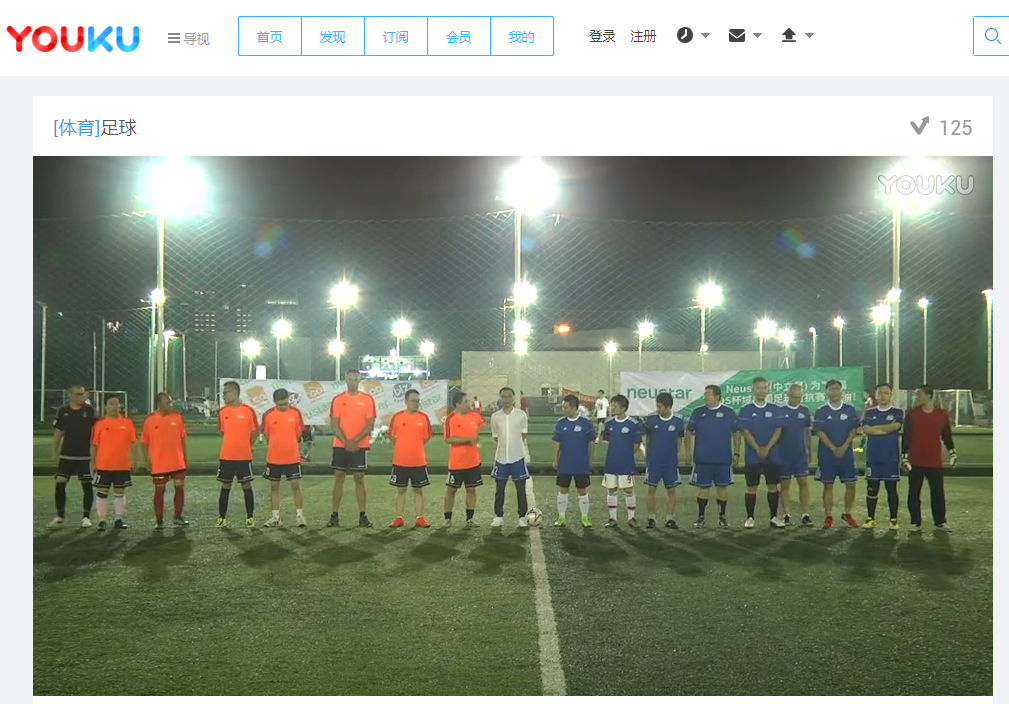 Domain name industry professionals don .CO and .biz jerseys in a friendly soccer match at Global Domain Summit, XIamen, China, 2017